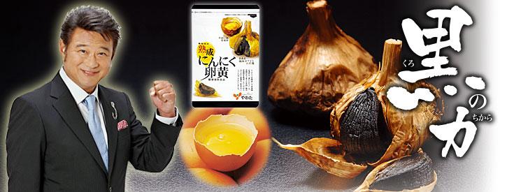やわたの熟成にんにく卵黄サプリ