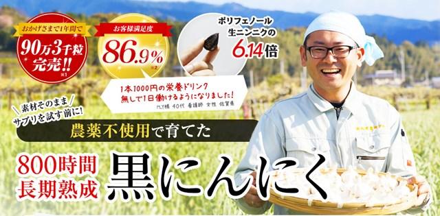 松尾農園 熟成黒にんにく