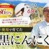 松尾農園の熟成黒にんにく購入実践記|評価口コミ